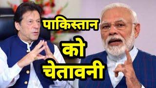 India ने दी Pakistan को चेतावनी, POK को लेकर अब अंतिम बार बोला भारत
