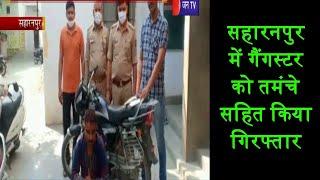 Saharanpur | जनकपुरी थाना पुलिस की बड़ी कार्रवाई, गैंगस्टर को तमंचा सहित किया गिरफ़्तार | JAN TV
