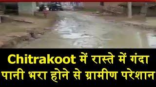 Chitrakoot | रास्ते में गंदा पानी भरा होने से ग्रामीण परेशान, प्रशासन को कर चुके समस्या से अवगत