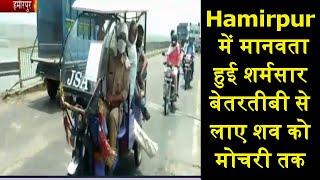 Hamirpur | एक बार फिर मानवता हुई शर्मसार, शव को बेतरतीबी से लाए मोर्चरी तक | JAN TV
