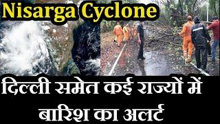 Nisarga Cyclone Rain Alert In Delhi | दिल्ली समेत कई राज्यों में बारिश का अलर्ट