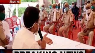 Didwana | नागौर SP Pathak ने शुरु की स्वयं की अनूठी पहल,पुलिसकर्मियों का मनोबल बढ़ाने के लिए ली सभा