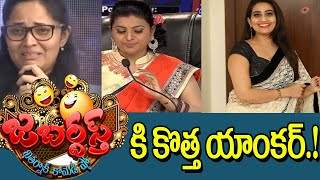 Jabardasth New Anchor MANJUSHA | Jabardasth Anchor Anasuya Comments | Top Telugu TV