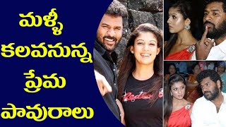 Prabhudeva Actress Nayanthara Reentry | Tollywood News | Top Telugu TV