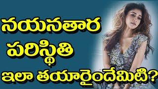 నయనతార పరిస్థితి ఇలా తయారైందేమిటి | Actress Nayanathara Latest News | Tollywood News | Top Telugu TV