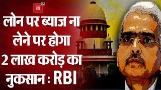 Loan माफी पर RBI ने किया साफ़ इंकार, कहा 2 लाख करोड़ का होगा नुकसान।