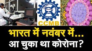 CORONA VIRUS को लेकर 'भारतीय वैज्ञानिकों' का हैरंतगेज़ खुलासा!