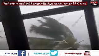 निसर्ग तूफान का असर/ मुंबई में झमाझम बारिश से हुआ जलभराव, अन्य राज्यों में भी आसार