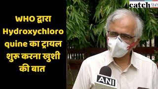 WHO द्वारा Hydroxychloroquine का ट्रायल शुरू करना खुशी की बात : CISR | Catch Hindi