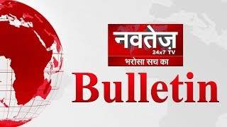 Navtej TV News Bulletin 3 JUNE 2020 - Hindi News Bulletin 6,30 pm