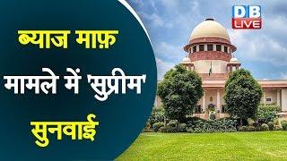 ब्याज माफ़ मामले में 'सुप्रीम' सुनवाई | RBI का हलफनामा, वित्त मंत्रालय दे जवाब - SC |#DBLIVE