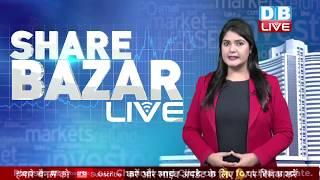 Share Bazar की तेजी पर लगा ब्रेक | सेंसेक्स और निफ्टी में गिरावट |#DBLIVE