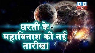 7 जून को धरती से टकराएगा उल्का पिंड ! धरती के महाविनाश की नई तारीख #DBLIVE