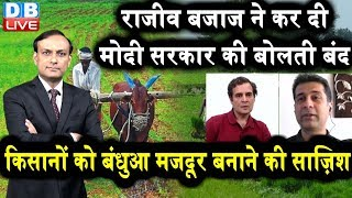 News point | Rahul Gandhi से बातचीत में Rajiv Bajaj ने modi sarkar की खोली पोल | one market #DBLIVE