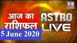5 june 2020 | आज का राशिफल | Today Astrology | Today Rashifal in Hindi | #AstroLive | #DBLIVE