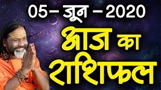 Gurumantra 05 June 2020 Today Horoscope Success Key Paramhans Daati Maharaj