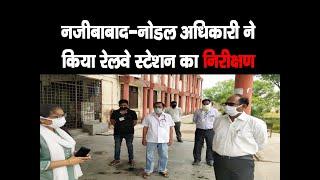नजीबाबाद—नोडल अधिकारी ने किया रेलवे स्टेशन का निरीक्षण