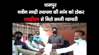 धामपुर—नवीन मण्डी स्थापना की मांग को लेकर एसडीएम से मिले सब्जी व्यापारी