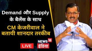 Demand और Supply के बैलेंस के साथ CM केजरीवाल ने बतायी शानदार तरकीब | News 18 India