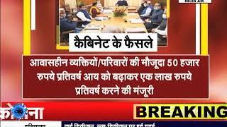 Himachal कैबिनेट की बैठक में लिए गए ये फैसले