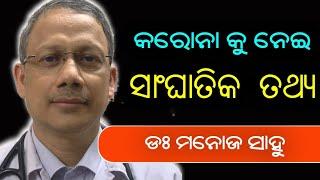 COVID19 Expert Dr Manoj Sahu Exclusive- ଭାରତ ରେ କାହିଁକି ବଢୁଛି ସଂଖ୍ୟା?