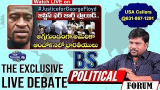 #JusticeforGeorgeFloyd  Debate LIVE | #USA | Trump | BS Political Forum LIVE | Top Telugu TV