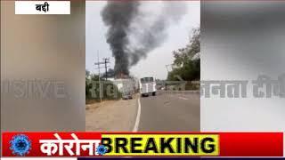 Baddi: हेल्थ केयर फार्मा में लगी आग