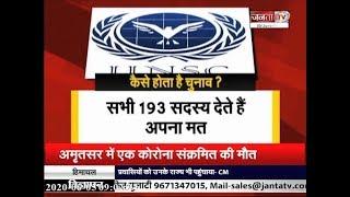 UN सुरक्षा परिषद में भारत की एंट्री !