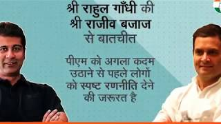 Shri Rahul Gandhi in conversation with Shri Rajiv Bajaj on the COVID19 crisis