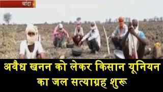Banda | अवैध खनन मामला, किसान यूनियन का जल सत्याग्रह शुरू | JAN TV