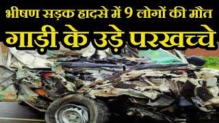 UP Pratapgarh Road Accident Update | भीषण सड़क हादसा, 9 लोगों की मौत, गाड़ी के उड़े परखच्चे