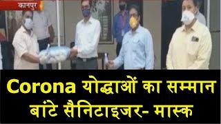 Kanpur | Corona योद्धाओं का सम्मान, योद्धाओं को बाटे सैनिटाइजर - मास्क | JAN TV