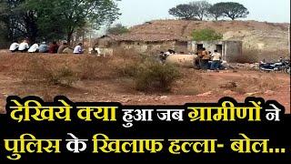 Ambedkar Nagar | ग्रामीणों का पुलिस के खिलाफ हल्ला- बोल, प्रधान और पुलिस पर लगाया मिलीभगत का आरोप
