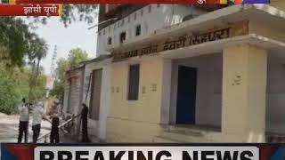 Jhansi | इलाज के दौरान कोरोना पॉजिटिव की मौत, जिले में मरने वालों की संख्या हुई 6