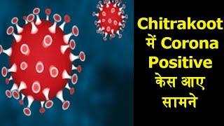 Chitrakoot | Corona ने पसारे पैर, 6 नये Corona Positive केस आए सामने | JAN TV