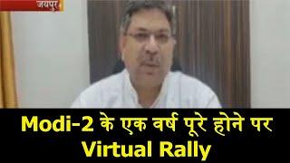 Jaipur | भाजपा प्रदेश में करेगी बड़ी Virtual Rally,  मोदी-2 के एक वर्ष पूरे होने पर होगे कार्यक्रम