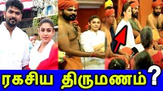 நயன்தாரா விக்னேஷ் சிவன் ரகசிய திருமணம் | Nayanthara Vignesh Sivan Secret Marriage | Breaking News