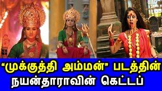 மூக்குத்தி அம்மன் படத்தில் அம்மனாக நடிக்கும் நயன்தாராவின் கெட்டப் | Nayanthara |Mokuthi Amman Movie