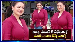 Tollywood News: నిత్యా మీనన్ ప్రవర్తన  | Actress Nitya Menon Latest Update | Top Telugu TV