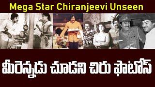 మీరెన్నడు చూడని చిరు ఫొటోస్ | Chiranjeevi Unseen Photos | Megastar | Top Telugu TV