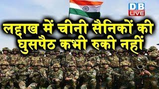 लद्दाख में चीनी सैनिकों की घुसपैठ कभी रुकी नहीं |  India - China latest updates | #DBLIVE