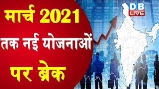 योजनाओं पर रोक लगाने से सुधरेगी अर्थव्यवस्था? | Lockdown का Indian Economy पर असर | #DBLIVE