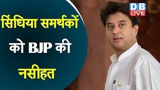 सिंधिया समर्थकों को BJP की नसीहत | संयम बरतें हड़बड़ी न करें - Gauri Shankar Shejwar|#DBLIVE
