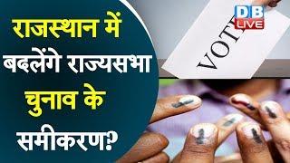 Rajasthan में बदलेंगे राज्यसभा चुनाव के समीकरण? मध्यप्रदेश, गुजरात के बाद BJP की राजस्थान पर नजर?
