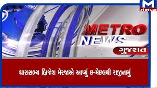 Metro news (5/6/2020) : Noon