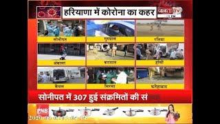 Haryana में कोरोना का कोहराम जारी,देखें खास रिपोर्ट हाल-ए-कोरोना