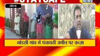 सोहना: भोंडसीगांव में पंचायती जमीन पर कब्ज़ा ! ANV NEWS HARYANA