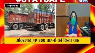 यमुनानगर: ओवरलोडिंग के 300 वाहनों को किया चेक ! ANV NEWS HARYANA
