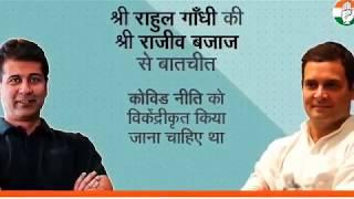 कोविड नीति को विकेंद्रीकृत किया जाना चाहिए था: श्री राहुल गांधी की राजीव बजाज से बातचीत