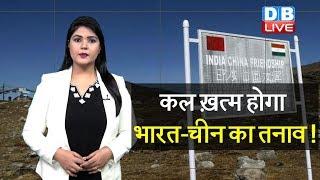 कल ख़त्म होगा India-China का तनाव ! चीन की सीमा में होगी मीटिंग  # DBLIVE